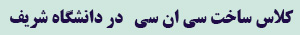 کلاس ساخت سی ان سی در دانشگاه شریف